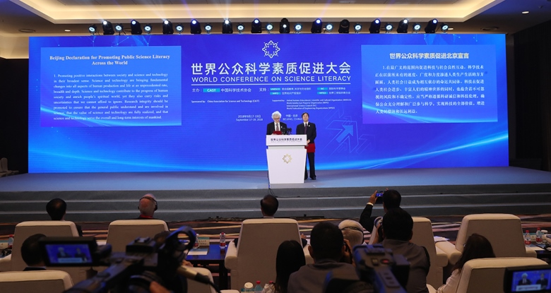 """Beijing Declaration for Promoting Public Science Literacy Across the World"" released"
