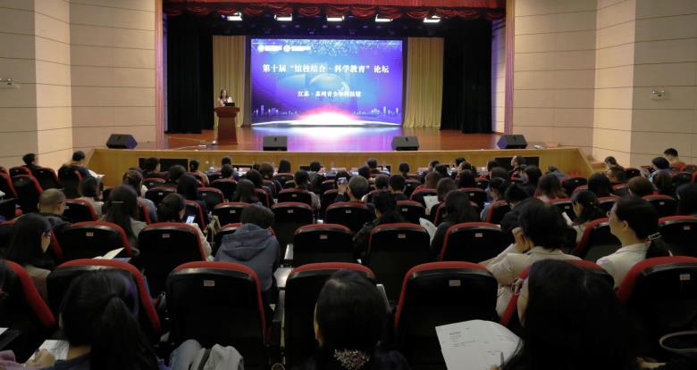 "The 10th Forum on""Museum-School Cooperation· Science Education""Held in Suzhou"